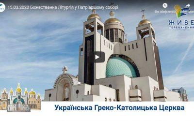 Богослужіння on-line: список храмів, звідки ведуться трансляції
