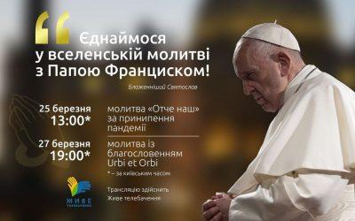 Сьогодні, о годині 18.00, Папа запрошує до онлайн-молитви з благословенням Urbi et Orbi