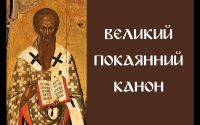 Запрошення до молитовної участі у Великому покаянному каноні Андрія Критського