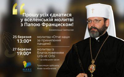 Блаженніший Святослав: «Прошу всіх завтра, 25 березня, єднатися у спільній вселенській молитві з Папою Франциском»