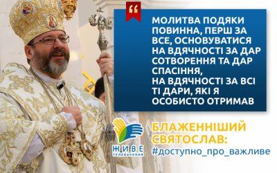 Глава УГКЦ: «Молитва подяки має бути першим кроком у спілкуванні людини з Богом»