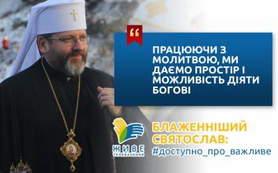 «Закликаю всіх перетворити щоденну роботу на молитву», – Глава УГКЦ у черговому випуску відеопроєкту
