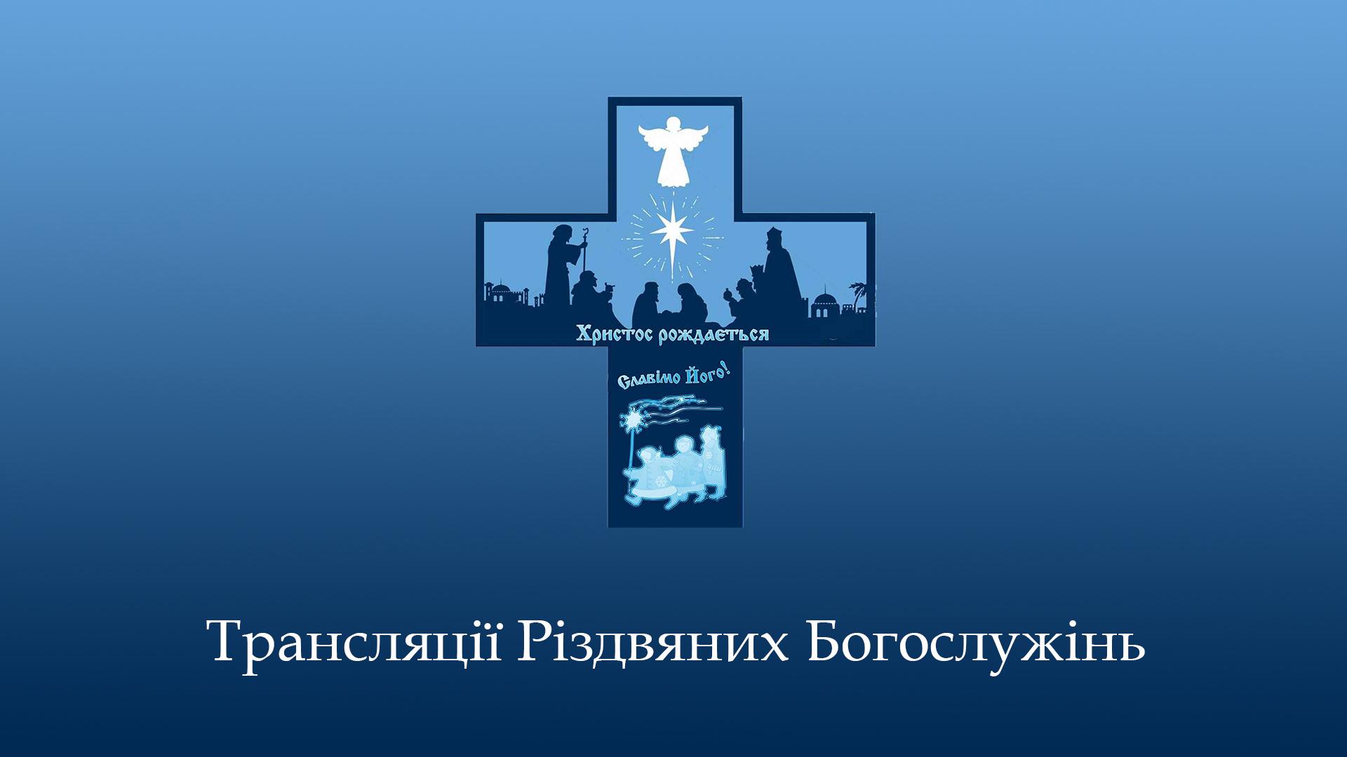 Трансляції Різдвяних Богослужінь з парафій нашої єпархії