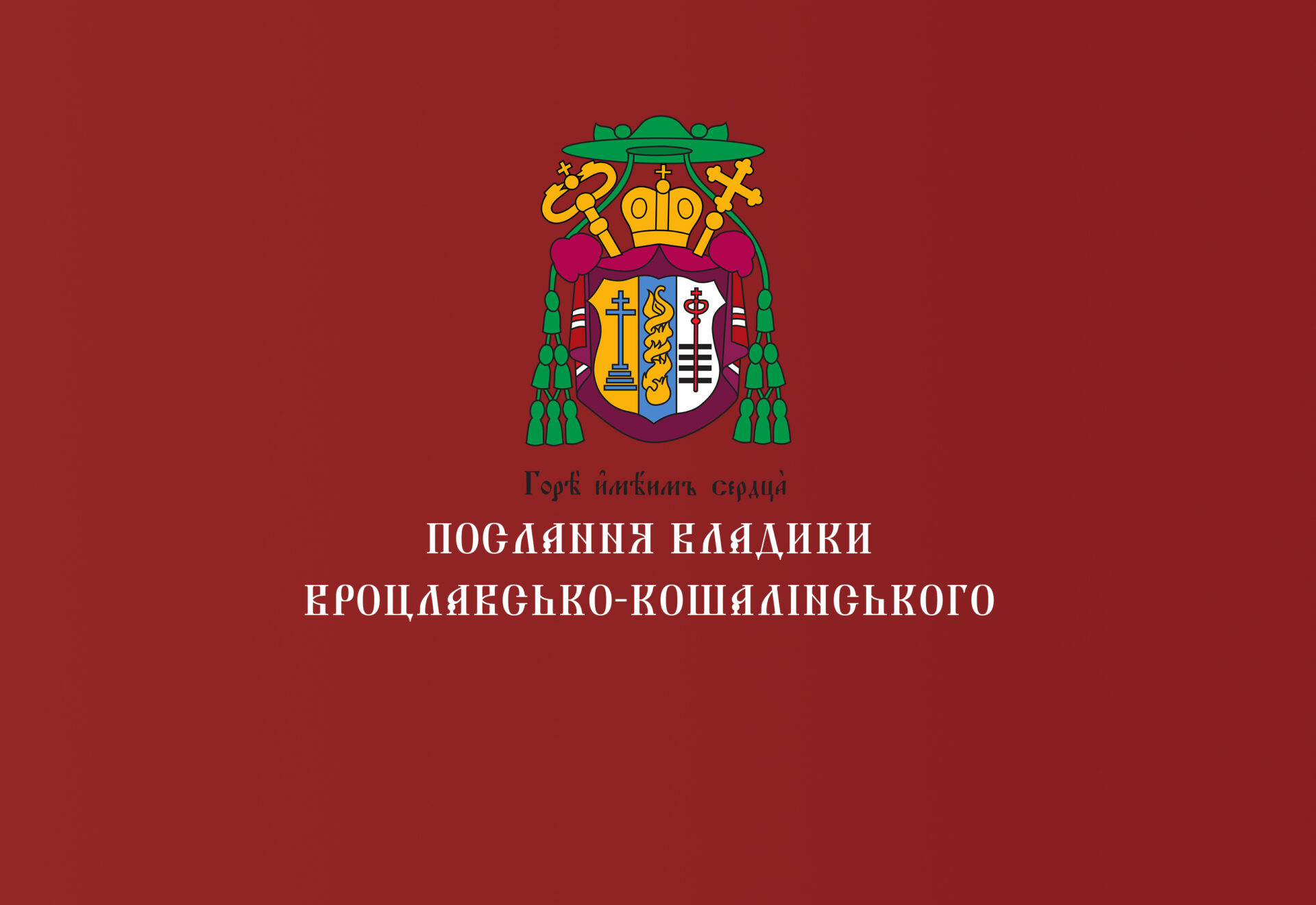 Великопосне Послання Владики Вроцлавсько-Кошалінського