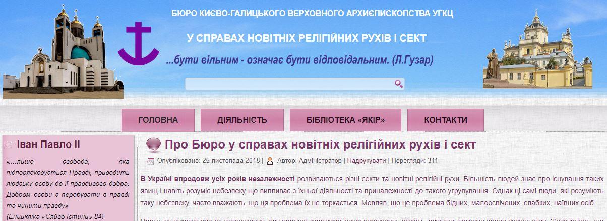 Бюро Києво-Галицького Верховного Архиєпископства УГКЦ у справах Новітніх рухів і сект